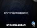 焦作市立博轻合金有限公司公司介绍 (232播放)