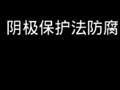 阴极保护法防腐 (240播放)
