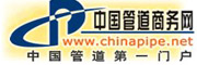 中国管道商务网