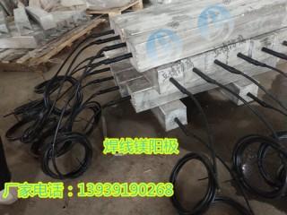 供应阴极保护材料镁阳极价格