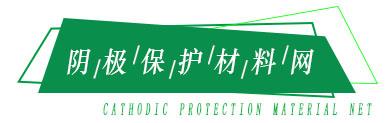 阴极保护材料网